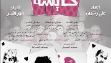 مسرحية جديدة لفرقة المسرح الوطني مصراتة