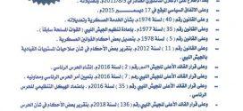 رئيس المجلس الرئاسي يعين العمروني آمراً للحرس الرئاسي