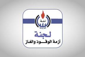 المجلس الرئاسي ينهي عمل لجنة أزمة الوقود والغاز