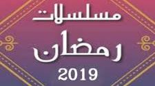 أبرز مسلسلات رمضان 2019 ……         الجزء الاول