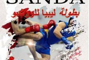 مدينة بنغازي تحتضن بطولة ليبيا للووشو ..