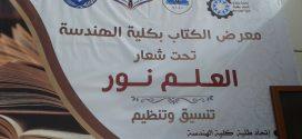 معرض للكتاب بكلية الهندسة جامعة بنغازي