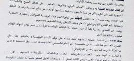 اتحاد الصناعات الليبية يتعهد بتوفير السلع ثبات أسعارها خلال شهر رمضان