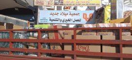 جمعية ميلاد جديد  تساعد 400أسرة ليبية