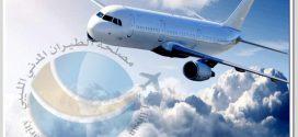 مصلحة الطيران المدني تحدد اسعار تذاكر السفر