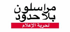 مراسلون بلا حدود تطالب بكشف مصير الصحفيين المختطفين