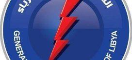 الشركة العامة للكهرباء تحذر من إظلام تام