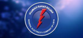 العامة للكهرباء تعلن وصول انتاجها من الطاقة إلى 6145 ميجاوات