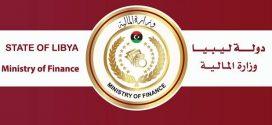 وزارة المالية: ترشيح وتكليف مراقب للخدمات المالية بالمراقبات اختصاص أصيل لها