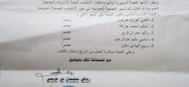تسيرية للجمعية العمومية لنادي الجزيرة زوارة