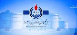 إخلاء موظفي شركة البريقة لتسويق النفط بعد تعرض مستودع مطار معيتيقة للقصف