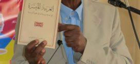 عمر المختار.. صفحات مضيئة في التاريخ