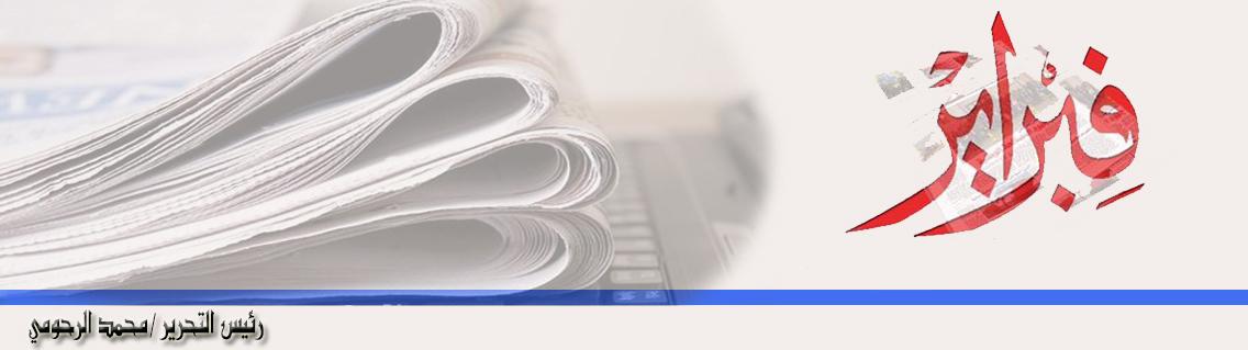 صحيفة فبراير الالكترونية