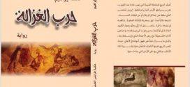 حرب الغزالة في قائمة بوكر العربية الطويلة
