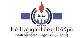 البريقة: توزيع اسطوانات الغاز على المواطنين مباشرة في الزواية