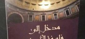 مدخل  الى فلسفة الأديان للعربية