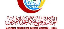 الوطني لمكافحة الأمراض يعلن تسجيل خمس حالات جديدة بفيروس كورونا