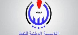 الوطنية للنفط تعلن القوة القاهرة على صادرات موانئ البريقة وراس لانوف والحريقة والزويتينة